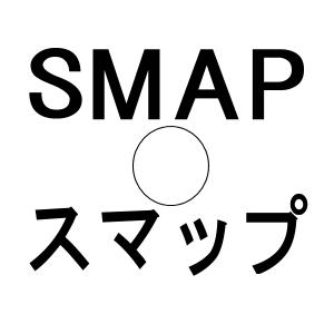 smapスマップ