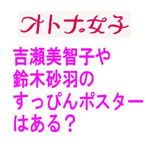 オトナ女子吉瀬美智子や鈴木砂羽のすっぴんポスターある?