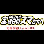 昔、篠原涼子がレギュラー出演金スマ(キンスマ)2