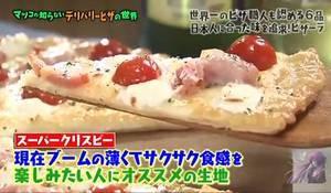 ピザ生地スーパークリスピー