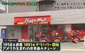 山本さん絶賛ピザハット