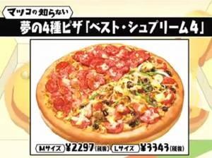 4種類の味のピザ、ベストシュプリーム