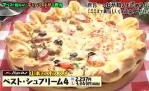 4種類の味が楽しめる絶賛ピザ