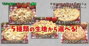 ピザ記事は5種類の記事から選べる