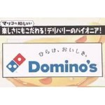 デリバリーのパイオニア、ドミノーズピザ