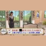 徹子の部屋・篠原涼子出演
