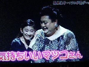 篠原涼子気持ちいいマツコさん