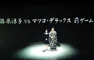 篠原涼子VSマツコ・デラックス罰ゲーム