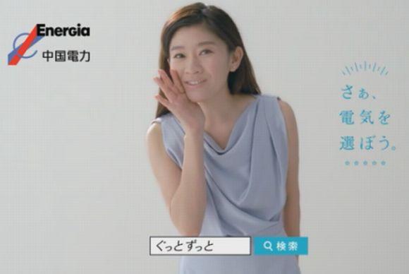 2016年の篠原涼子さん出演の中国電力のCM2
