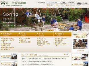 青山学院幼稚園公式ホームページの画像