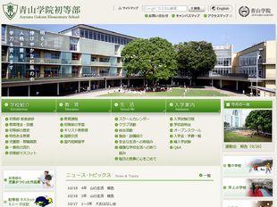 青山学院初等部公式ホームページの画像