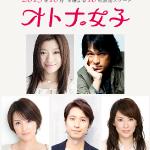 2015年10月秋ドラマ「オトナ女子」画像