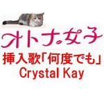 オトナ女子挿入歌はCrystal Kay何度でも