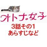ドラマ「オトナ女子」あらすじなど3話その1