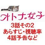 ドラマ「オトナ女子」あらすじ・視聴率・4話予告など3話その2