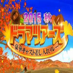 2015秋ドラマツアーズ