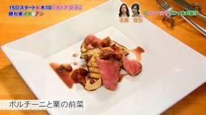 お肉とポルチーニ(きのこ)と栗の前菜