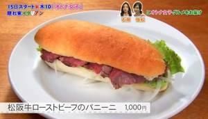 松坂牛ローストビーフのパニーニ