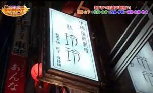 2軒目、新橋の中華料理店