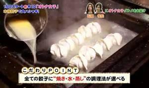 焼き・水・蒸しを選べる餃子