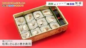 さんまと松茸の巻き寿司