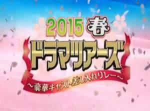 2015春ドラマツアーズ
