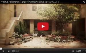 中島美嘉「愛の歌」PV