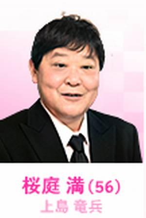 桜庭 満(演 - 上島竜兵)