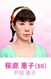 桜庭 恵子(演 - 戸田恵子)