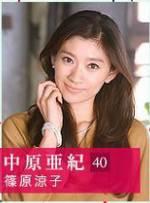 「オトナ女子」中原亜紀(なかはら あき):篠原涼子