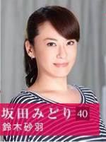 「オトナ女子」坂田 みどり(さかた みどり):鈴木砂羽