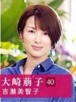 「オトナ女子」大崎 萠子(40)(おおさき もえこ):吉瀬美智子
