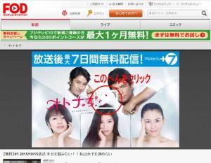 オトナ女子無料動画FOD1