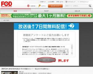 オトナ女子無料動画FOD2