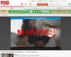 オトナ女子無料動画FOD5