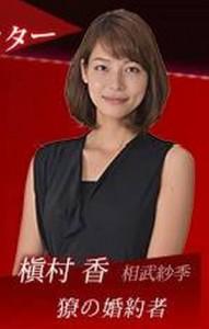 エンジェルハート「槇村香:相武紗季」