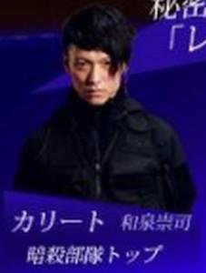 エンジェルハート「カリート:和泉祟司」