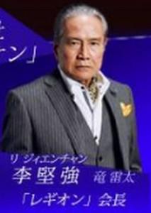 エンジェルハート「李堅強(リジィエンチャン):竜雷太」