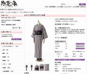 撫松庵(ぶしょうあん)公式通販サイト