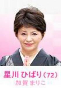 星川ひばり 演:加賀まりこ