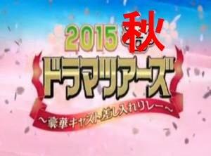 2015秋ドラマツアーズ(仮)