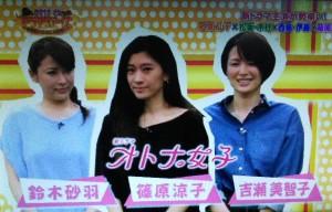 オトナ女子鈴木砂羽、篠原涼子、吉瀬美智子