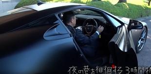 マツコデラックストヨタ元町工場での1億円スーパーカー画像社長が乗り込み調整