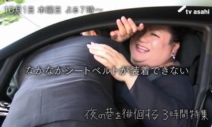 マツコデラックストヨタ元町工場での1億円スーパーカーに乗り込むも1人ではシートベルトが閉められないマツコデラックス
