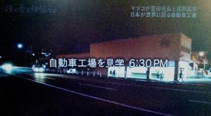 トヨタ元町工場の外観画像