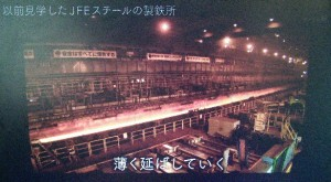 JFEスチールの製鉄所-鋼の製作工程