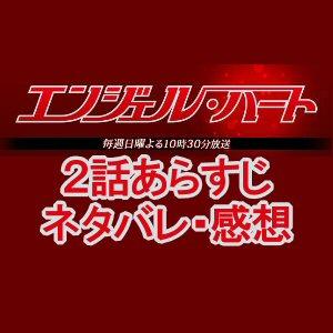 ドラマ「エンジェルハート」2話あらすじネタバレ感想