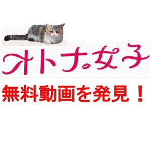 オトナ女子1話・2話~最終話無料動画を発見!