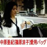 ドラマ「オトナ女子」中原亜紀(篠原涼子)愛用黒ハンドバッグ・カバン