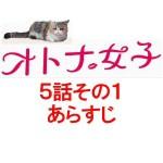 ドラマオトナ女子あらすじ【5話1】